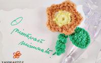 Brosa crosetata floare cu carliont